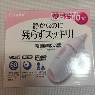 コンビ(combi)のコンビ 電動鼻吸い器(鼻水とり)