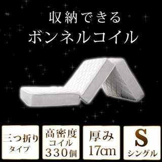 【数量限定】 三つ折りマットレス/シングル/ボンネルコイル/高密度□(マットレス)