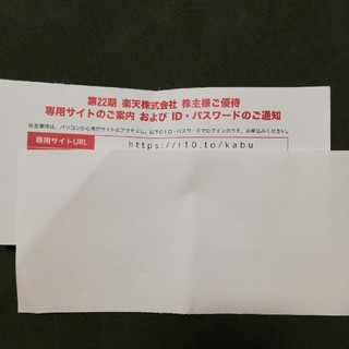 ラクテン(Rakuten)の楽天 株主優待(その他)