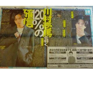 川村壱馬さん(ミュージシャン)