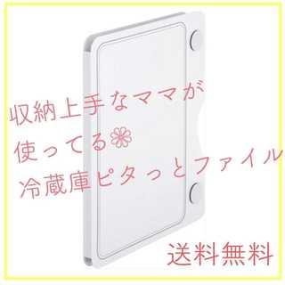 とても便利❁ キングジム 冷蔵庫ピタッとファイル A4S 見開きポケットタイプ(ファイル/バインダー)