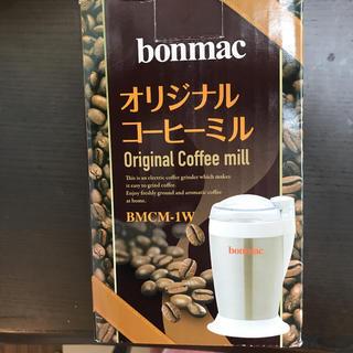 bonmac 電動コーヒーミル 新品(電動式コーヒーミル)