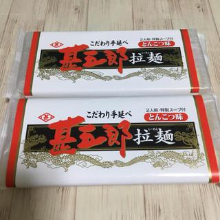 お値下げ!新品!長崎逸品* 小林甚製麺所  ラーメン 2人前×2 (麺類)