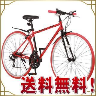 【送料無料】クロスバイク 700C シマノ製21段変速  レッド