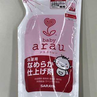 サラヤ(SARAYA)のアラウベビー  洗濯用なめらか仕上げ剤 詰め替え用セット サラヤ(おむつ/肌着用洗剤)