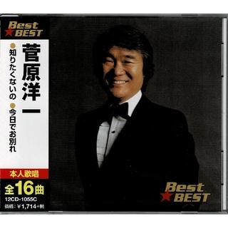 送料無料 菅原洋一 ベスト 新品未開封CD(演歌)