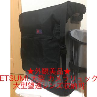 エツミ(ETSUMI)の外観美品★ETSUMI エツミ 大型 カメラ リュック★望遠レンズ カメラバッグ(ケース/バッグ)