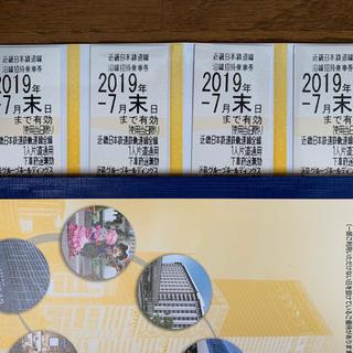 キンテツヒャッカテン(近鉄百貨店)の近鉄株主優待乗車券4枚(鉄道乗車券)