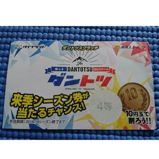 高鷲ダイナ半額券 2018-19(スキー場)