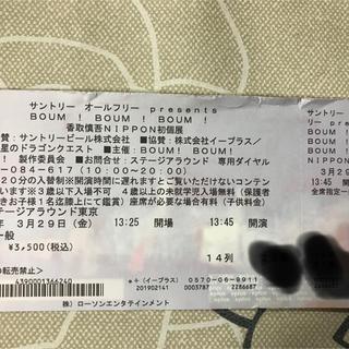 香取慎吾 個展 3月29日(その他)