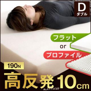 アスリートも愛用!  洗えるカバー付き高反発マットレス10cm ダブル 190N(マットレス)