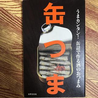 缶つま(缶詰/瓶詰)