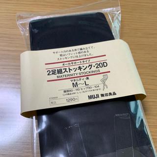 MUJI (無印良品) - 無印良品☆マタニティ用ストッキング 黒 M〜L 新品 1足