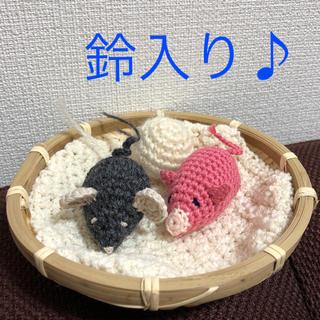 猫のおもちゃ あみぐるみ ハンドメイド ネズミ ブタ ボール ペット(あみぐるみ)