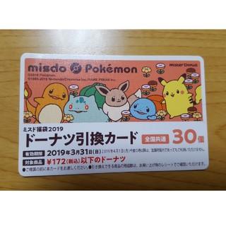 ポケモン(ポケモン)のミスタードーナツ 引換カード 30個(フード/ドリンク券)