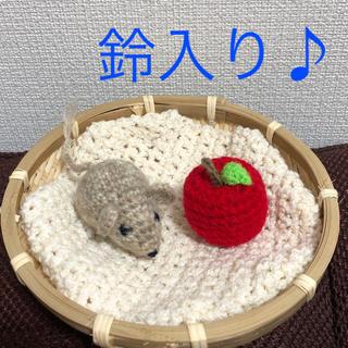 猫のおもちゃ あみぐるみ ハンドメイド ネズミ リンゴ ペット(あみぐるみ)