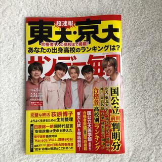 サンデー毎日 3.24増大号(ニュース/総合)