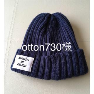 メゾンドリーファー(Maison de Reefur)のニット帽(ニット帽/ビーニー)
