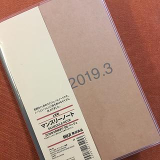 ムジルシリョウヒン(MUJI (無印良品))の無印良品 スケジュール帳(カレンダー/スケジュール)