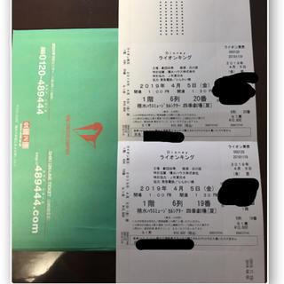 Disney - ライオンキング 劇団四季 チケット