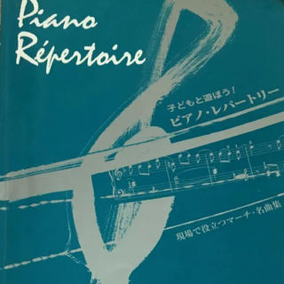 ヤマハ(ヤマハ)のピアノ 楽譜(クラシック)