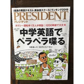 プレジデント 2019.4.15(ニュース/総合)