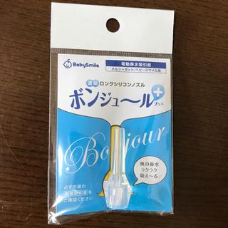 新品 ボンジュールプラス(鼻水とり)
