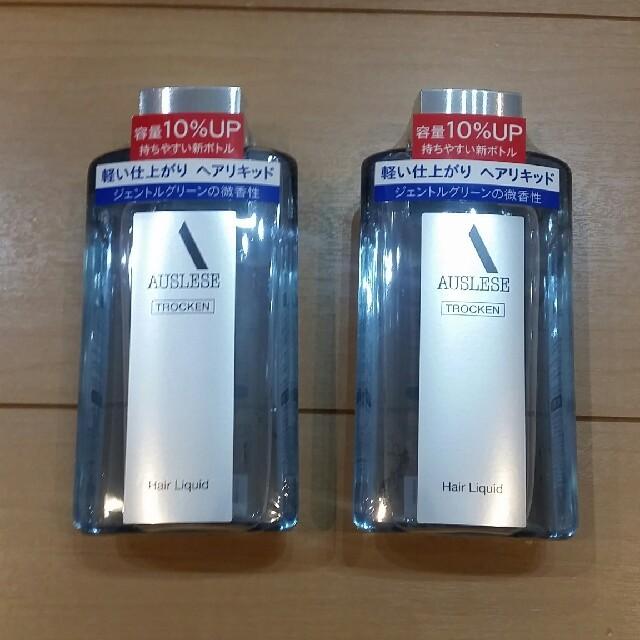 AUSLESE(アウスレーゼ)のアウスレーゼ ヘアリキッド メンズ用 2個セット コスメ/美容のヘアケア/スタイリング(その他)の商品写真