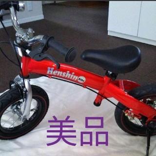 Henshin bike(自転車)