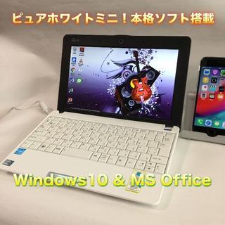 ASUS - 綺麗ピュアホワイト!基本機能・ソフト充実 Win10 ミニノートPC