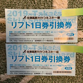 会津高原たかつえスキー場リフト1日券引換券2枚(スキー場)