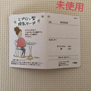 ベルメゾン(ベルメゾン)の★未使用★授乳ケープ(その他)