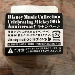 Disney - ディズニーミュージックコレクション キャンペーン応募シール
