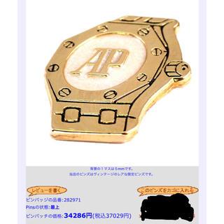 オーデマピゲ(AUDEMARS PIGUET)のピンズ・オーデマピゲAP腕時計型ロイヤルオーク金色♡レア♡おまけ付き♡(腕時計)