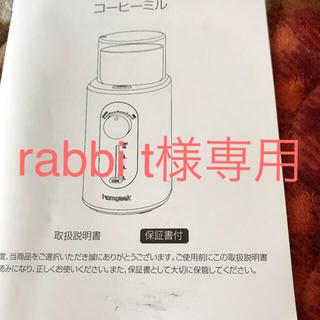 コーヒーミル(電動式コーヒーミル)