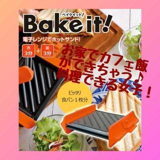 【送料無料】簡単!電子レンジ専用☆ホットサンドメーカー☆ベイクイット(サンドメーカー)