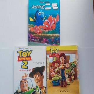 ディズニー(Disney)のディズニーアニメ小説版(文学/小説)