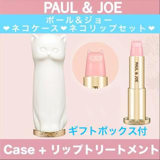 PAUL & JOE - 新品 ポール&ジョー ネコリップ  ネコケース セット