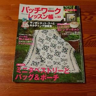 パッチワーク レッスン帳(型紙/パターン)