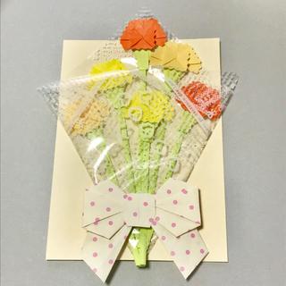 母の日 プレゼント 花束 カーネーション 折り紙 約13cm×18cmサイズ(その他)