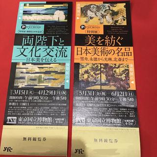 両陛下と文化交流 美を紡ぐ日本美術の名品 招待券2枚セット(美術館/博物館)