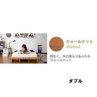 ウォールナット/ダブル/ベッドフレーム/ローベッド/フロアベッド/高級感□(ダブルベッド)