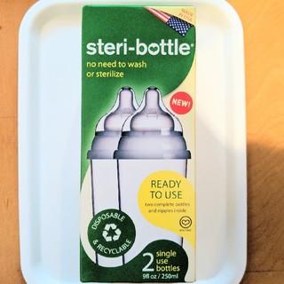 ワコウドウ(和光堂)の使い捨て 哺乳瓶 ステリボトル(哺乳ビン)