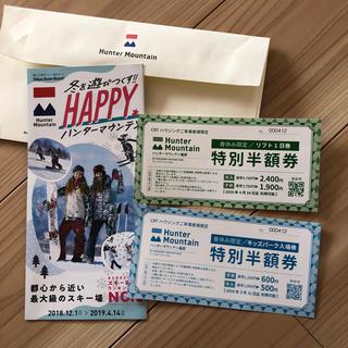 ハンターマウンテンチケット(スキー場)