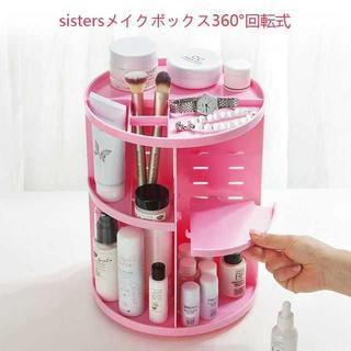 コスメ収納ボックス sisters 360度回転式 メイクボックス 高品質(ドレッサー/鏡台)