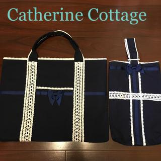 キャサリンコテージ(Catherine Cottage)のCatherine Cottage  通学バッグセット レッスンバッグ(レッスンバッグ)