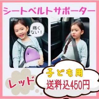 子供用シートベルトサポーター☆レッド☆カーグッズ(自動車用チャイルドシートカバー)
