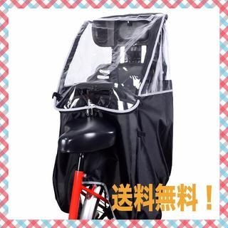 自転車レインカバー チャイルドシート 子供乗せ用 後ろ 撥水加工 収納バッグ付(自動車用チャイルドシートカバー)