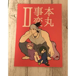 刀剣乱舞同人誌 「本丸事変 II」壱丸様著(一般)