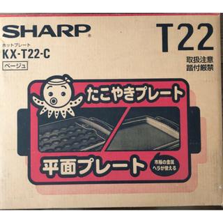 シャープ(SHARP)のホットプレート(ホットプレート)